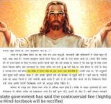 jesus Called demon in Gujarat Text book