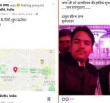 saharanpur Violence